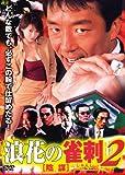 浪速の雀刺2[DVD]