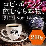 『野生』Kopi Luwak 焙煎豆210g  イグノーベル賞を受賞したジャコウネコのコーヒー。インドネシア・アチェのガヨ高地の珈琲畑で収集した『野生』。珈琲好きのあの人への贈り物に最適。受注後に焙煎してお届けします。