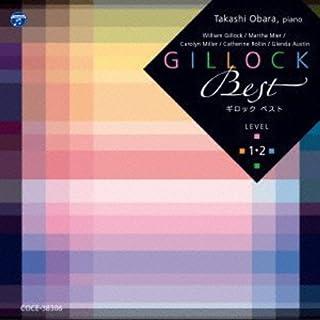 ギロック ベスト-レベル1・2