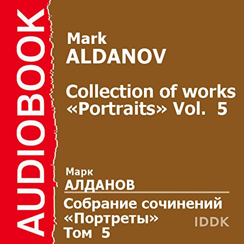 Collection of Works: Portraits, Vol. 5 [Russian Edition] audiobook cover art
