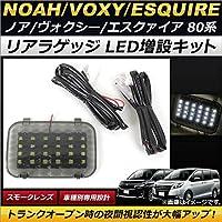 AP リアラゲッジ LED増設キット 24連 AP-RLLED-KIT トヨタ ノア/ヴォクシー/エスクァイア 80系 2014年01月?