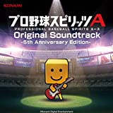 【Amazon.co.jp限定】プロ野球スピリッツA Original Soundtrack -5th Anniversary Edition- (メガジャケ付)