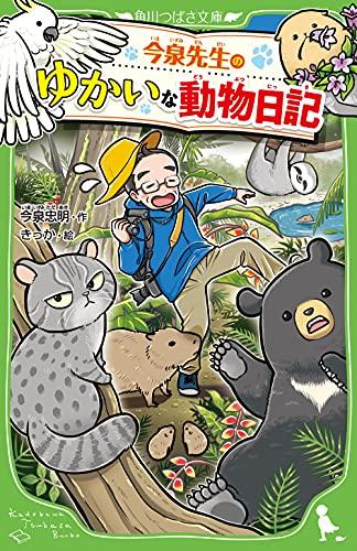 今泉先生のゆかいな動物日記 (角川つばさ文庫)