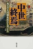 中世終焉―秀吉の太田城水攻めを考える (和歌山大学フィールドミュージアム叢書1)