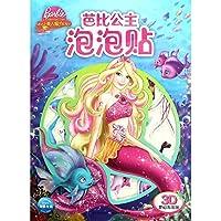 芭比之美人鱼历险记/芭比公主泡泡贴
