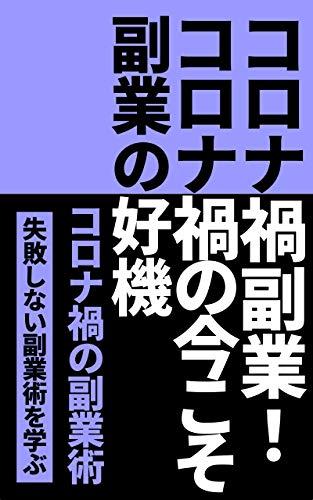 koronakafukugyoukoronakanoimakosofukugyounochance: koronakanofukugyoujyutusippaisinaifukugyoujyutuwomanabu koronakatensyokuseries (Japanese Edition)