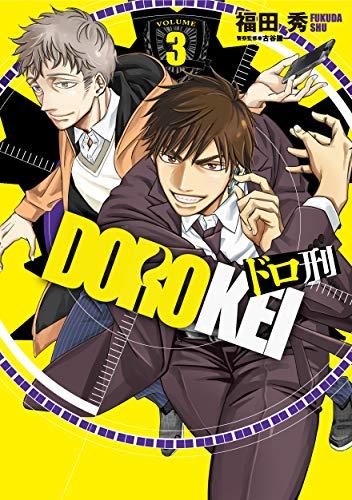 ドロ刑 3 (ヤングジャンプコミックス)