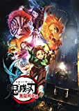 テレビアニメ「鬼滅の刃」無限列車編 1(完全生産限定版)[Blu-ray/ブルーレイ]