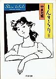 しんきらり (ちくま文庫)