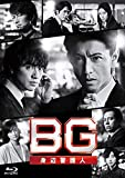 BG~身辺警護人~2020 Blu-ray BOX[Blu-ray/ブルーレイ]