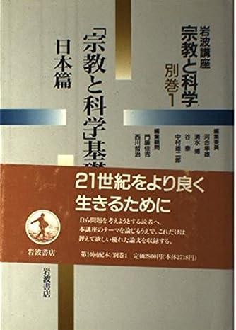 岩波講座 宗教と科学〈別巻1〉「宗教と科学」基礎文献―日本篇