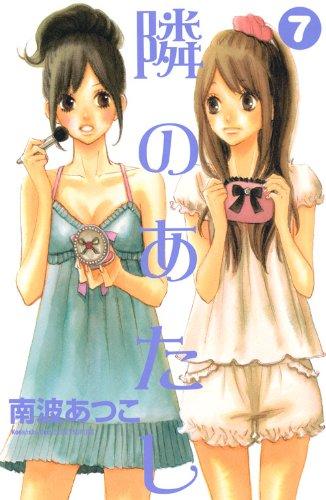 隣のあたし(7) (講談社コミックス別冊フレンド)の詳細を見る