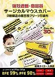 阪神タイガース サージカルマウスカバー 30枚入(5種6枚)日本製 個包装