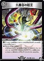 九番目の旧王 レア デュエルマスターズ 覚醒ジョギラゴン vs. 零龍卍誕 dmrp12-023