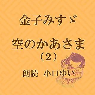 『空のかあさま(2)』のカバーアート