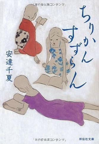ちりかんすずらん (祥伝社文庫)