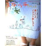 ステッチidees 2006春夏 VOL.3 (Heart Warming Life Series)