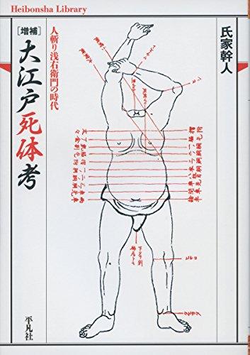 増補 大江戸死体考 (平凡社ライブラリー)