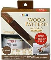 アサヒペン ウッドパターン木調仕上げセット ブラウンウッド