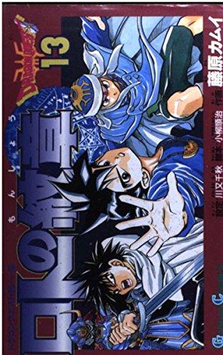 ロトの紋章 13―ドラゴンクエスト列伝 (ガンガンコミックス)の詳細を見る