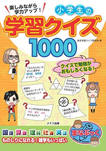 楽しみながら学力アップ!  小学生の学習クイズ1000 (まなぶっく)