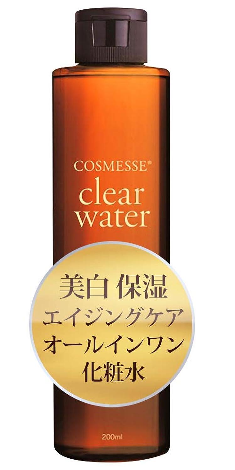 暗記するラケットでも【COSMESSE】コスメッセ クリアウォーター(化粧水) 200ml