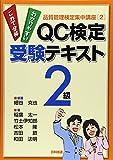 QC検定受験テキスト2級 (品質管理検定集中講座)