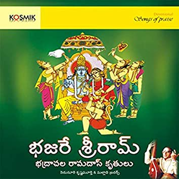 Bhajare Sriraamam (Kritis Of Bhadrachala Ramdas)