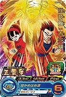 スーパードラゴンボールヒーローズ BM9-056 孫悟飯:青年期 R