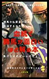 kettoudekachiumagaomoshiroihodowakaruion (Japanese Edition)