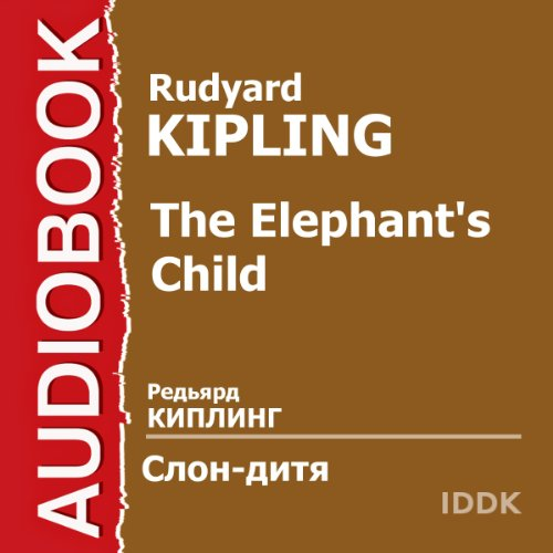 The Elephant's Child [Russian Edition] audiobook cover art