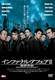 【おトク値!】インファナル・アフェア II 無間序曲[DVD]