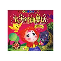 Baby's first set of baby classic fairy tale book: Stars roll(Chinese Edition)