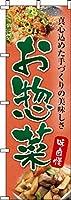 のぼり お惣菜 0060182IN