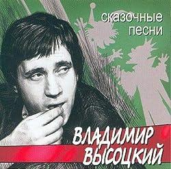 Vladimir Vysotsky. Skazochnye pesni.