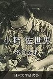 Ono Saseo Meisakuzenshu: Nihonbungaku sakuhinzenshu denshiban (Ono Saseo bungaku kenkyukai) (Japanese Edition)