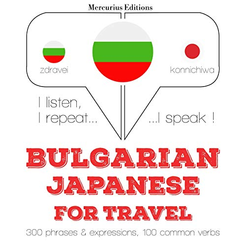 Bulgarian - Japanese. For travel cover art