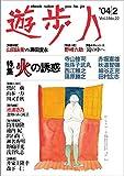 遊歩人 2004年2月号: 特集・火の誘惑