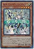 遊戯王/第9期/SPRG-JP050 セイクリッド・ソンブレス【スーパーレア】