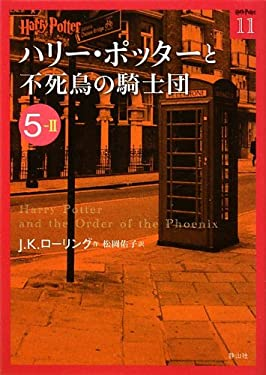 Harry Potter and the Order of the Phoenix 5-2 (Compact Paperback Edition) [In Japanese]