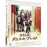わたしは、ダニエル・ブレイク [Blu-ray]