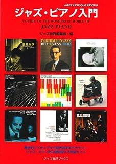 ジャズ・ピアノ入門 (ジャズ批評ブックス)