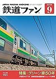 鉄道ファン 2019年 09月号 [雑誌]