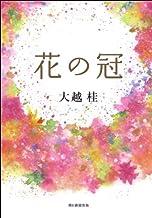 表紙: 花の冠 | 大越 桂