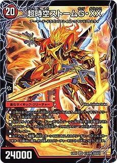 デュエルマスターズDMEX-01/ゴールデン・ベスト/DMEX-01/41/SR/[2010]超時空ストームG・XX/超覚醒ラスト・ストームXX