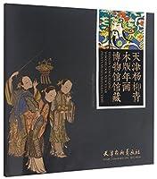 天津杨柳青木版年画博物馆馆藏*