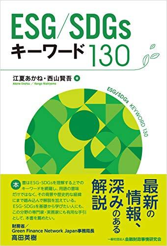 ESG/SDGsキーワード130