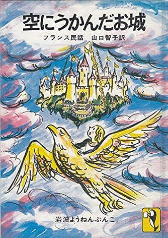 空にうかんだお城―フランス民話 (岩波ようねんぶんこ)
