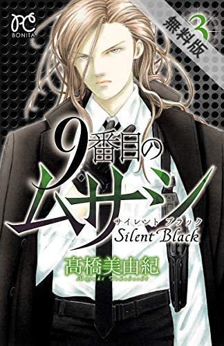 9番目のムサシ サイレント ブラック 3【期間限定 無料お試し版】 (ボニータ・コミックス)