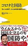 コロナと国防 - ちょっと待て、こんな日本に誰がした! - (ワニブックスPLUS新書) - ほんこん